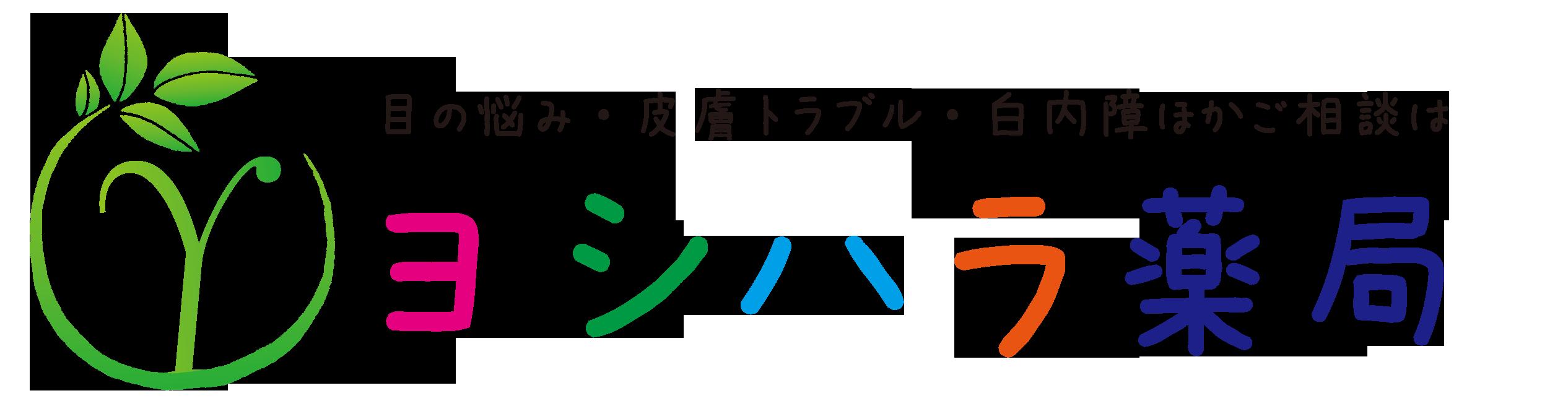 ヨシハラ薬局